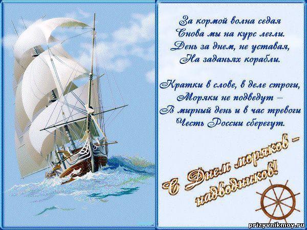 Поздравление мужчин с днем моряка