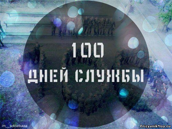 Поздравления на 100 дней службы