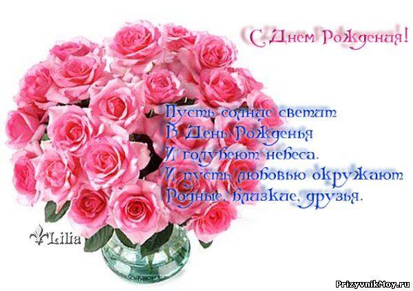 Поздравления с днем рождения женщине красивые открытки