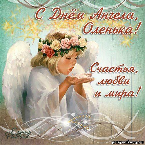 День ольги поздравление с днем ангела