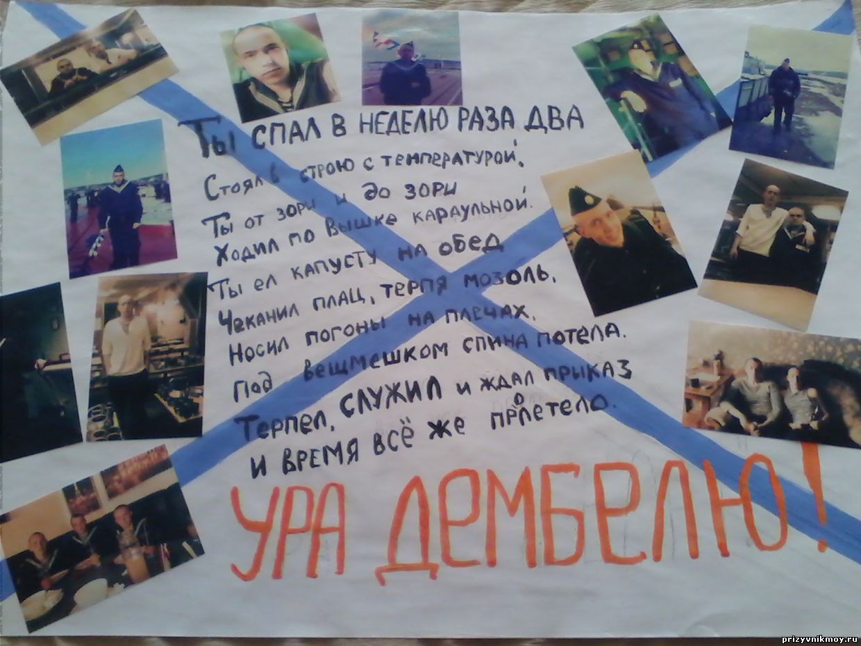 Плакаты для дембеля своими руками