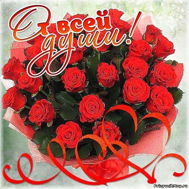 Букет цветов с поздравлением открытки
