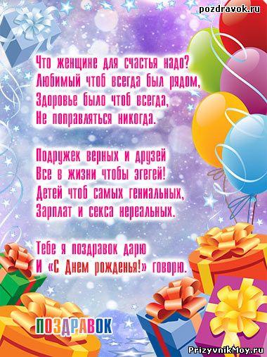 Красивое смс поздравление с днём рождения в прозе