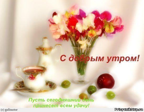 Красивые открытки с добрым утром и с цветами