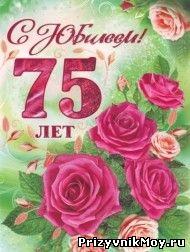 Поздравления соседки на 55 летие