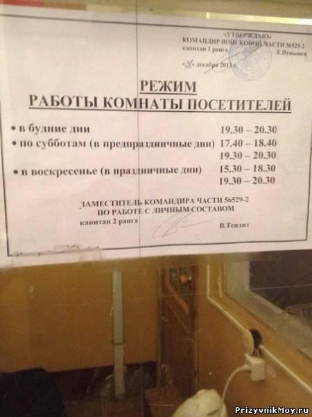http://prizyvnikmoy.ru/_fr/11/s3856245.jpg