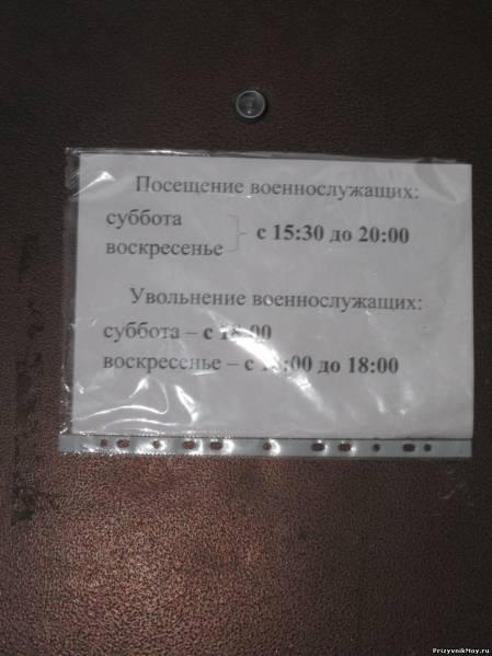 http://prizyvnikmoy.ru/_fr/11/s4809470.jpg