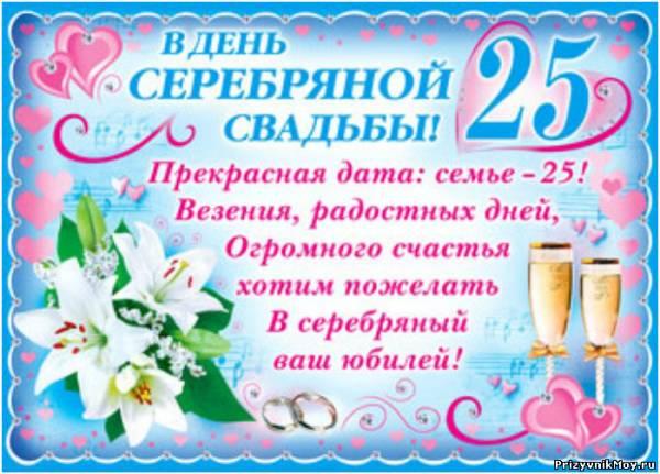 Поздравления на 25 лет свадьбы от детей