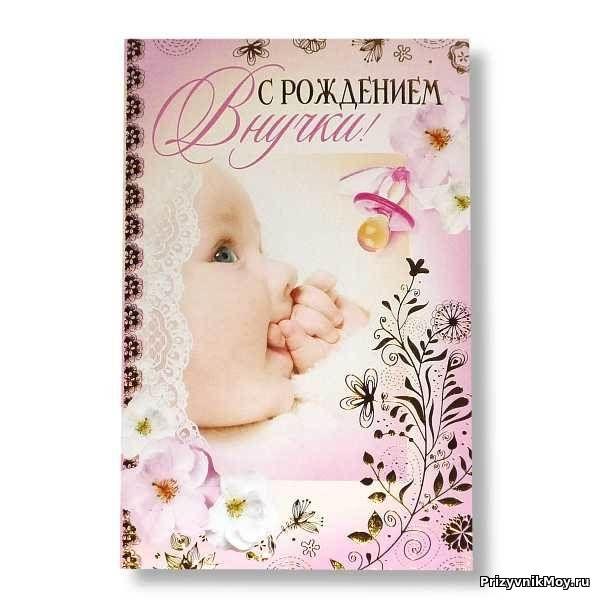 Поздравление бабушке с рождение девочки внучки