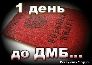 http://prizyvnikmoy.ru/_fr/12/2434576.jpg