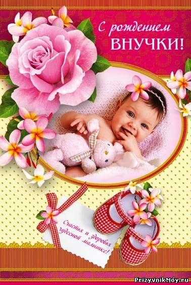 Поздравление с рождением внука для бабушки 1 год