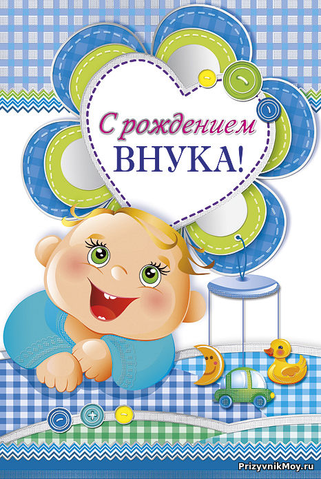 Поздравления с рождением внука деду прикольные
