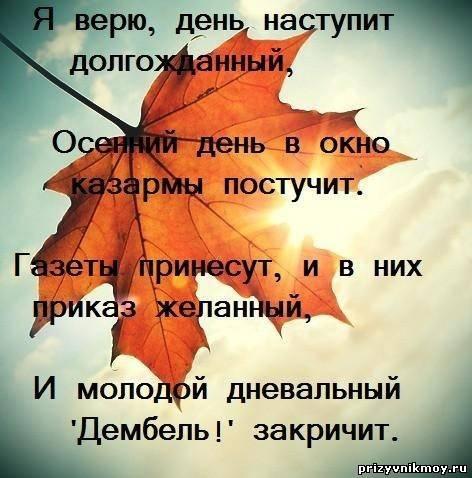 http://prizyvnikmoy.ru/_fr/2/3101585.jpg