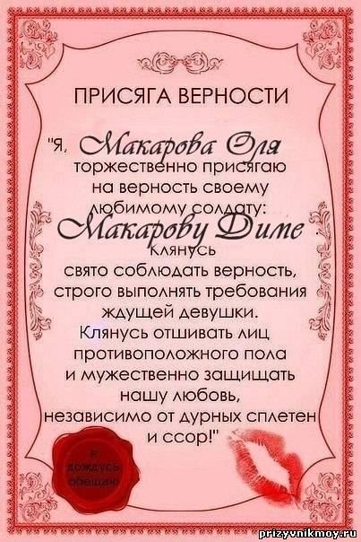 Стих жены для солдата