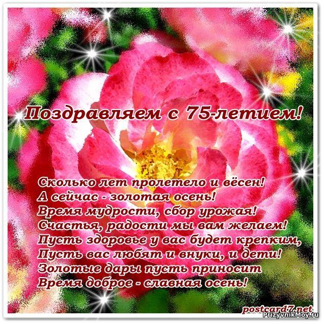 Поздравления с днем рождения 75 маме