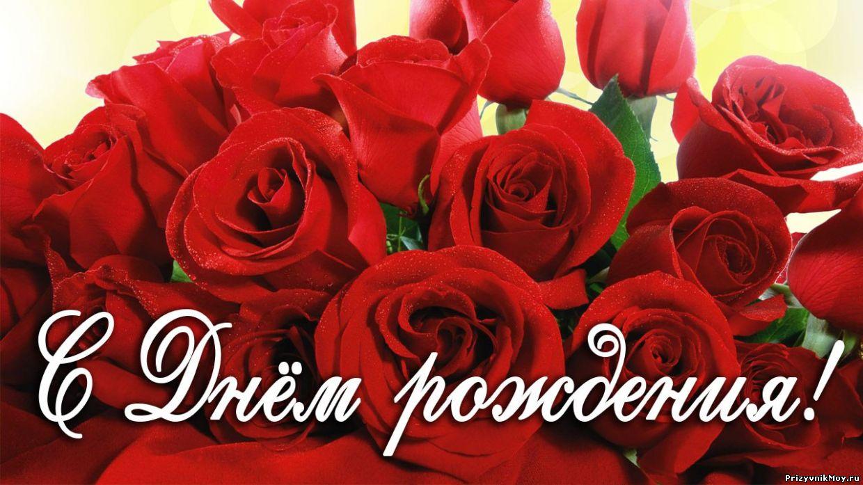 Поздравление роза