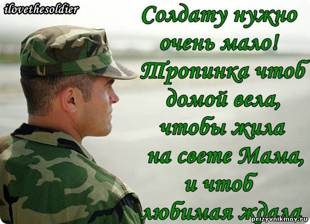 Поздравления солдату от родителей