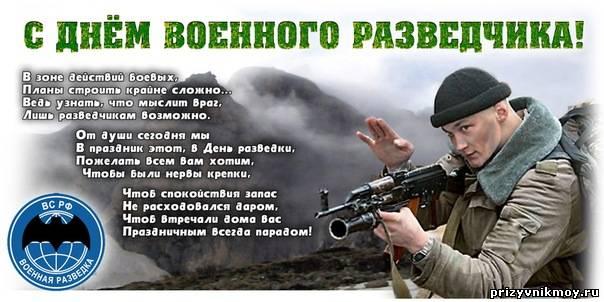 Поздравления на день военного разведчика