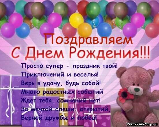 Поздравление для мальчика максимки с днем рождения