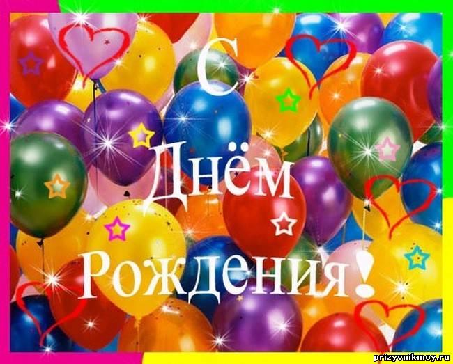 С днем рождения поздравления троим