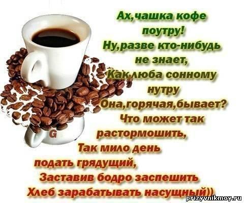 Поздравление кофеману с днем рождения