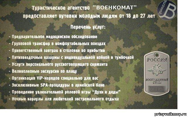 http://prizyvnikmoy.ru/_fr/7/2856082.jpg