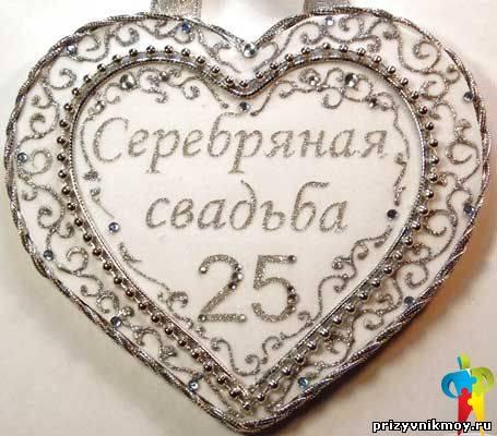 Поздравления с 25 летием совместной жизни на татарском языке