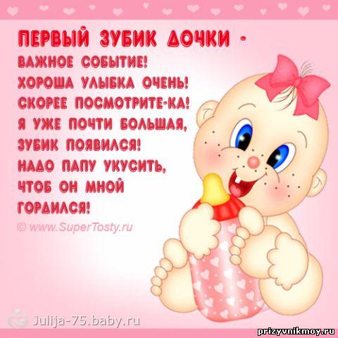 Короткие поздравления полгодика девочке