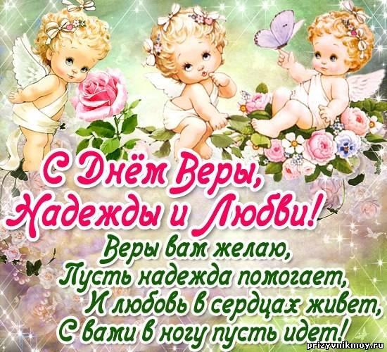 Поздравления на день веры надежды любви