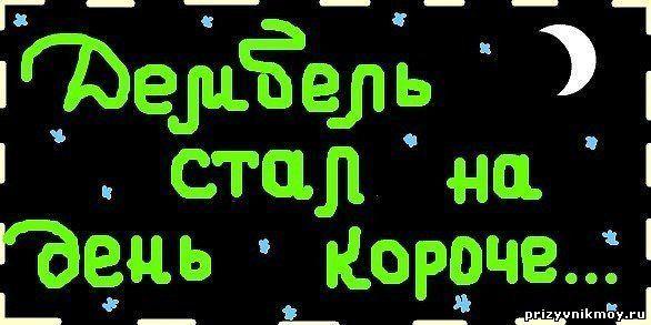 http://prizyvnikmoy.ru/_fr/7/5491312.jpg