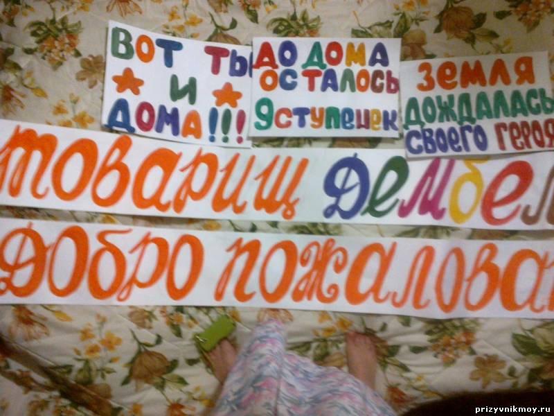 Плакаты к дембелю своими руками фото