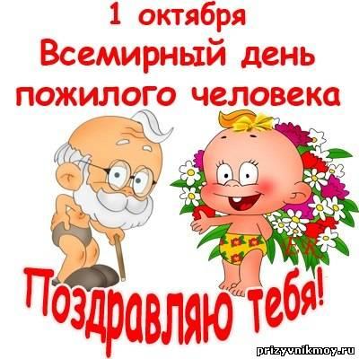 Поздравления на день пожилого человека прикольные