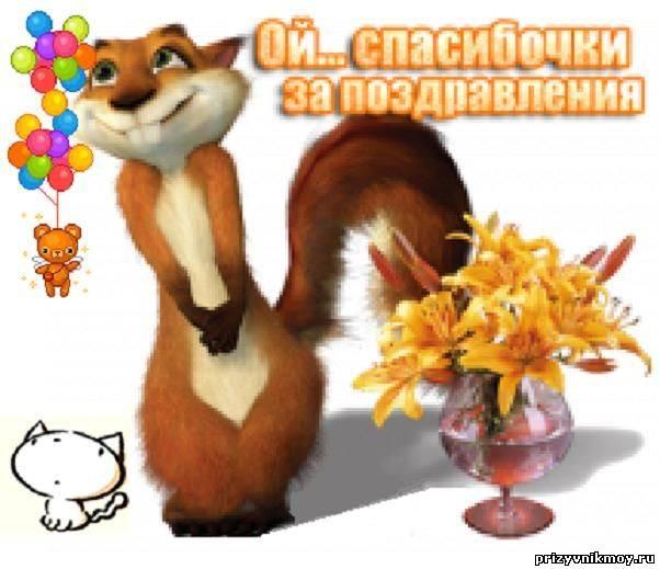 Спасибо коллегам за поздравление с днем рождения
