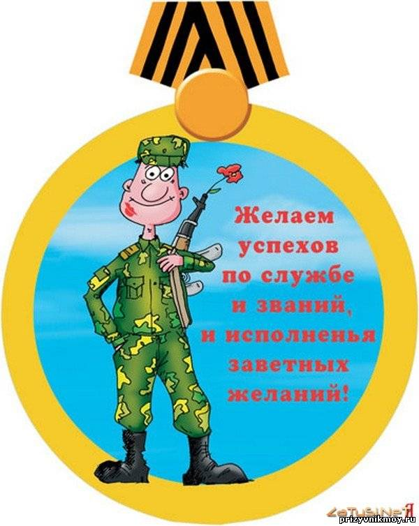 Поздравления с днём рождения подруге прикольные военные