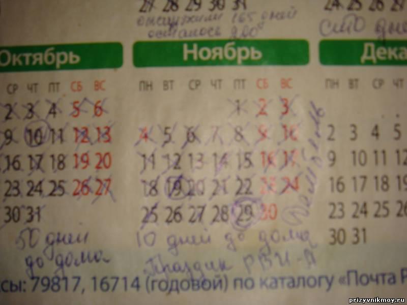 Календарь для девушки ждущей солдата своими руками 24
