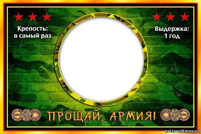http://prizyvnikmoy.ru/_fr/8/5076867.jpg