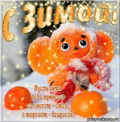 Поздравление с морозные днем