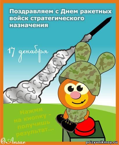 Поздравление с днем день ракетных войск стратегического назначения