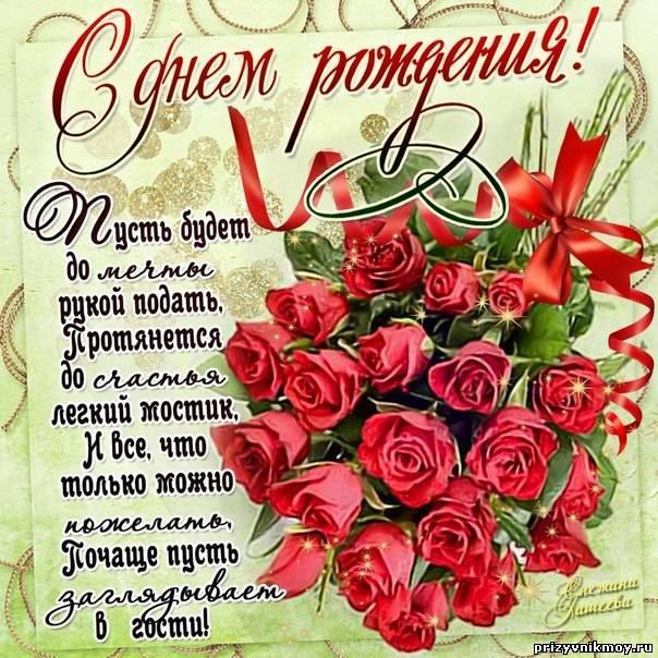 Поздравления ко дню рождения сокурснице