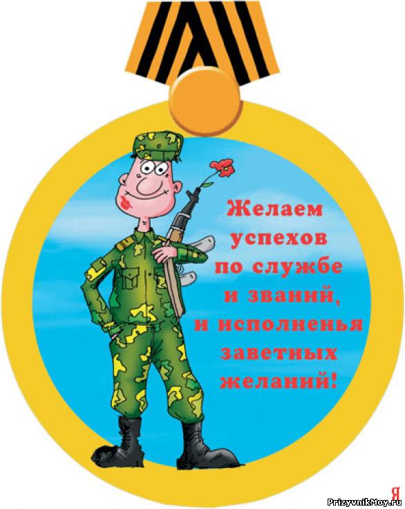 Поздравление солдату с 19 летием