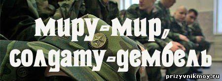 http://prizyvnikmoy.ru/_fr/9/2014566.jpg
