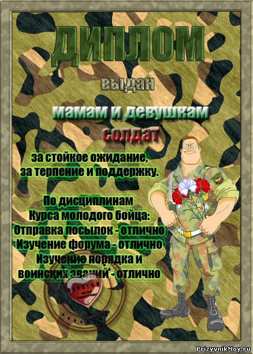 http://prizyvnikmoy.ru/_fr/9/9661608.png