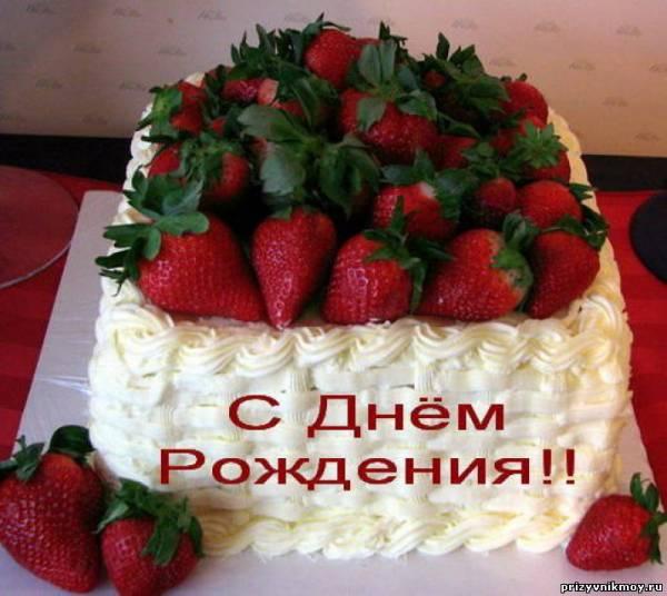 Поздравления с днем рождения толстун